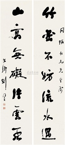 行书七言 对联 calligraphy couplet by liu tongshu