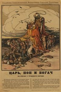 tsar by aleksandr petrovich apsit