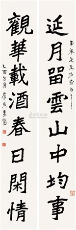 楷书八言联 calligraphy in regular script couplet by li jian