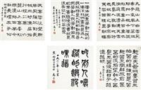 书法 (calligraphy in official script) by ma jin