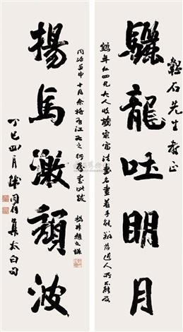 running script couplet by qian guojun