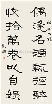calligraphy in seal script (couplet) by liu san
