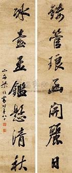 书法对联 (couplet) by liang shanzhou