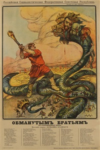obmanutym bratiam v belogvardeyskie okopy (to deceived brothers in white army trenches) by aleksandr petrovich apsit