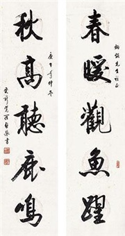 书法对联 (couplet) by qi xiang