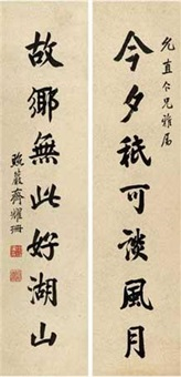 行书七言联 (couplet) by qi yaoshan