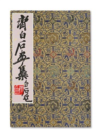 齐白石画集 (a book of qi baishi woodblock prints) by qi baishi