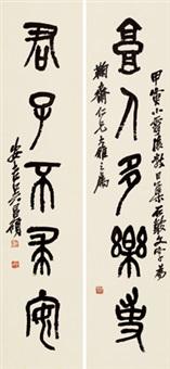 石鼓文五字联 立轴 纸本 (couplet) by wu changshuo