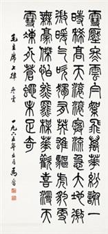 篆书 毛主席诗 (mao zedong's poem in seal script) by ma jin
