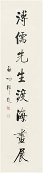 """""""溥儒先生渡海画展""""题辞 by qi gong"""