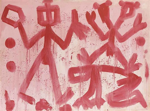 ende im osten end in the east by ar penck
