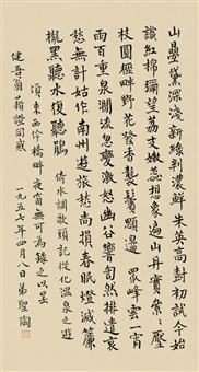 楷书自作词 (calligraphy) by ye shengtao