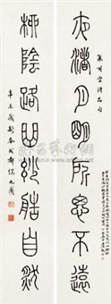 对联 (couplet) by xu wuwen