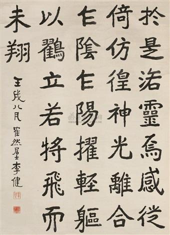 calligraphy by li jian