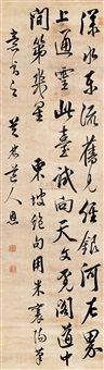 li'enyi 行书 (calligraphy in running script) by lien yi