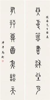 篆书 七言联 对联 (couplet) by ma heng