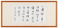 calligraphic poem by pu ru