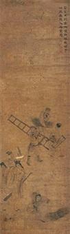 穹室熏鼠图 by jiang lian