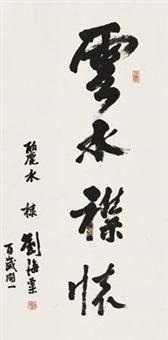 """行书""""云水襟怀"""" by liu haisu"""