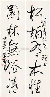 行草五言联 (calligraphy) (couplet) by liang shuming