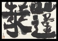 calligraphy (+ 3 others, various sizes; 4 works) by hideo hagiwara