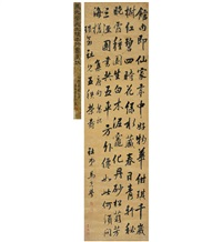 行书 五言诗 (five-character poem in running script) by ma guangxue