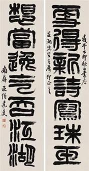 篆书七言对联 (couplet) by da shou