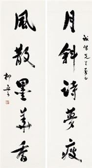 书法五言联 (couplet) by liu yazi