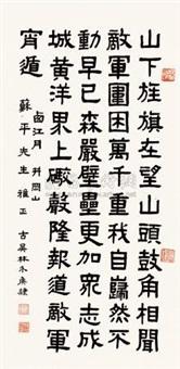隶书轴 (calligraphy) by lin jiehou