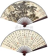 斜阳傍钓船 (recto-verso) by liu yunquan
