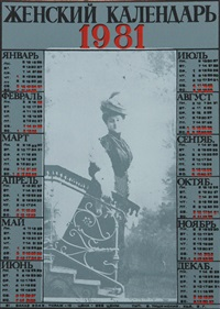woman's calendar by eduard gorokhovsky