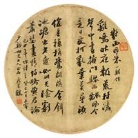 书法团面 镜片 水墨绢本 by liang dingfen
