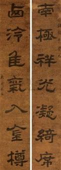 对联 (couplet) by lin ji