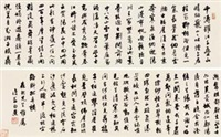 书法 by bai jiao
