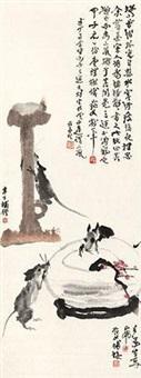 三鼠图 by yao hua, wang mengbai and chen banding