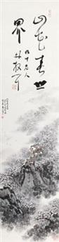 书画合璧 (painting and calligraphy) (2 works) by song wenzhi and lin sanzhi