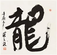 """书法""""龙"""" by jiang zilong"""