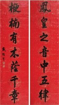 行书七言联 (couplet) by dai quheng