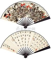 斗地主 (recto-verso) by liu yunquan