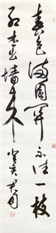 书法对联 (couplet) by ma yifu