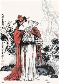 人间正义神 by guo wentao