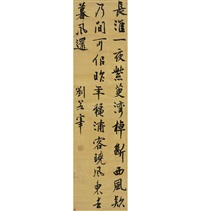 行书 七言诗 (seven-character poem in running script) by liu ruozai
