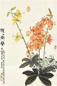 欣欣向荣 立轴 设色纸本 by wu zuoren and xiao shufang