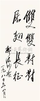 行书 by liao mosha