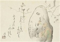 guide by gyokudo kawai
