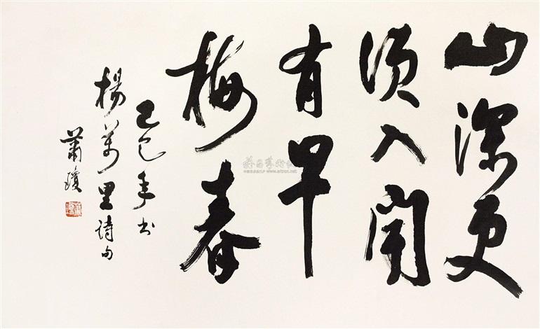 书法 by xiao qiong