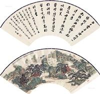 书画 扇片 by various chinese artists