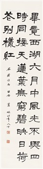 隶书 立轴 纸本 ( clerical script calligraphy) by xiao xian