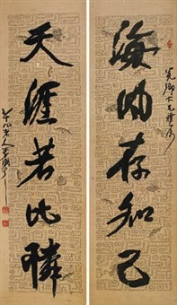 对联 (calligraphy) (couplet) by li tiefu