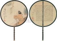 fan leaf by ren yi and zhang zhidong